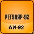зин АИ-92 для бензопил
