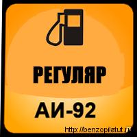 АИ-92 для бензопил