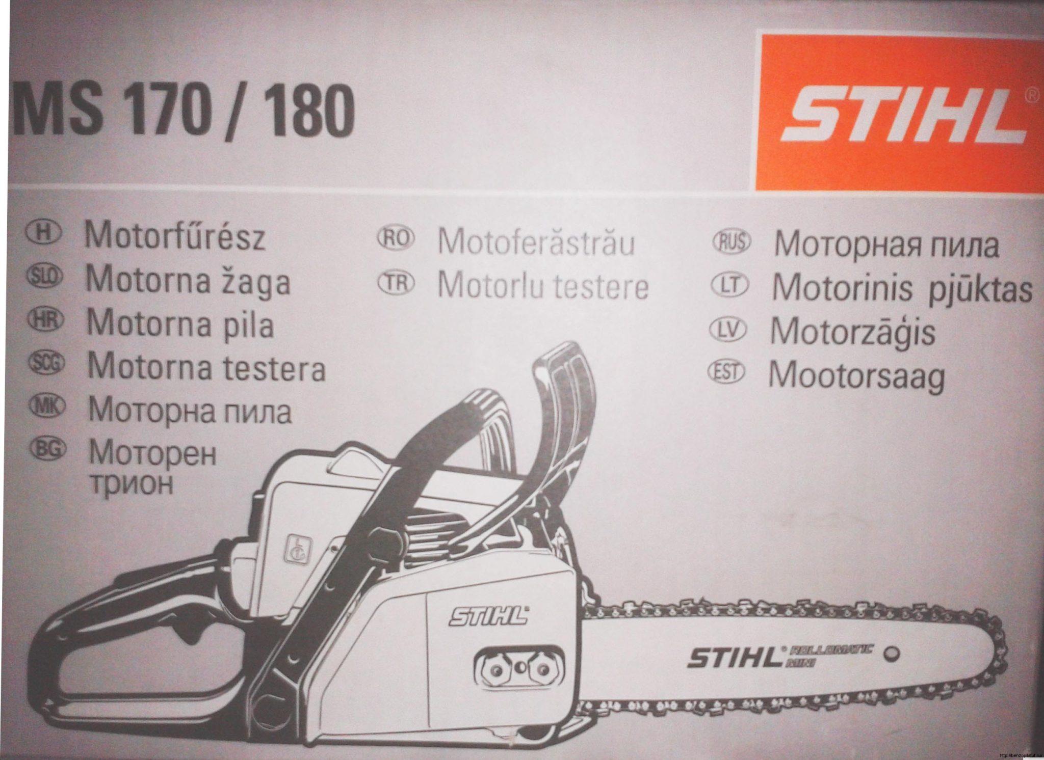 Штиль MS 180 в упаковке