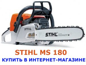 Stihl MS 180