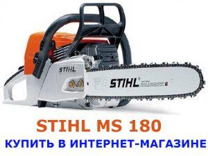 Stihl MS 180