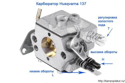 husqvarna137 -регулировка карбюратора
