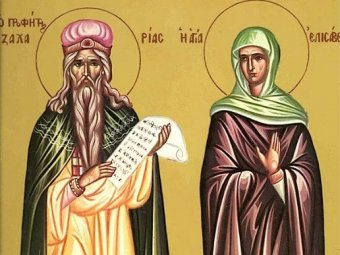 Какой сегодня праздник 18 сентября 2019: церковный праздник Захарий и Елизавета отмечают в России