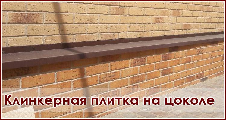 клинкерная плитка для цоколя