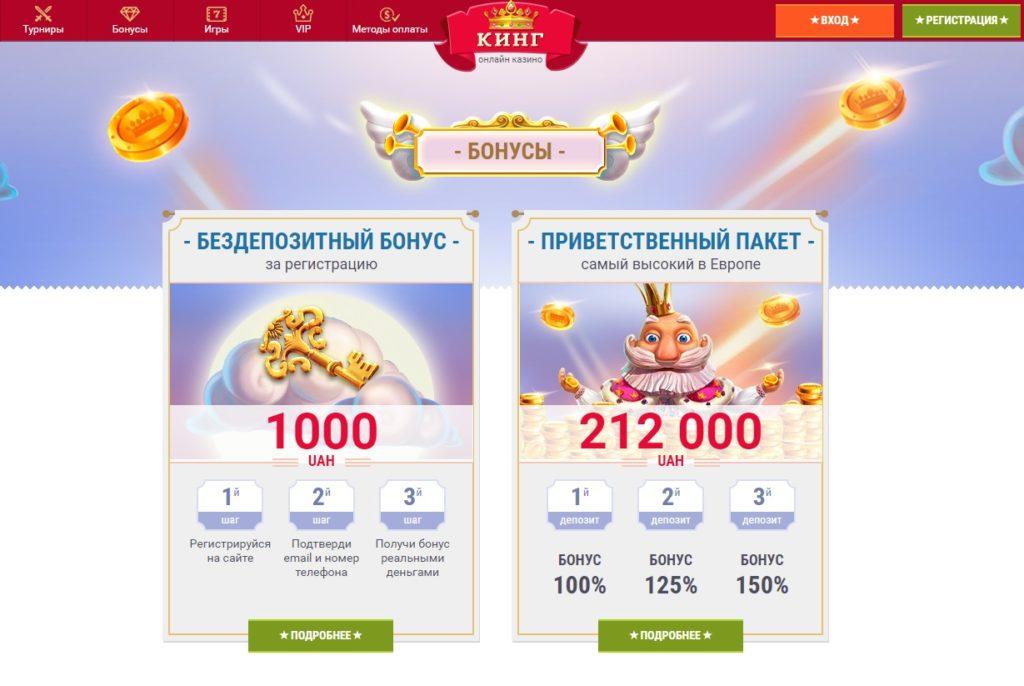 онлайн казино играть не скачать
